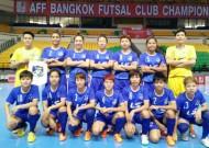Giải vô địch các CLB futsal Đông Nam Á 2015: CLB Nữ Thái Sơn Nam khởi đầu thuận lợi